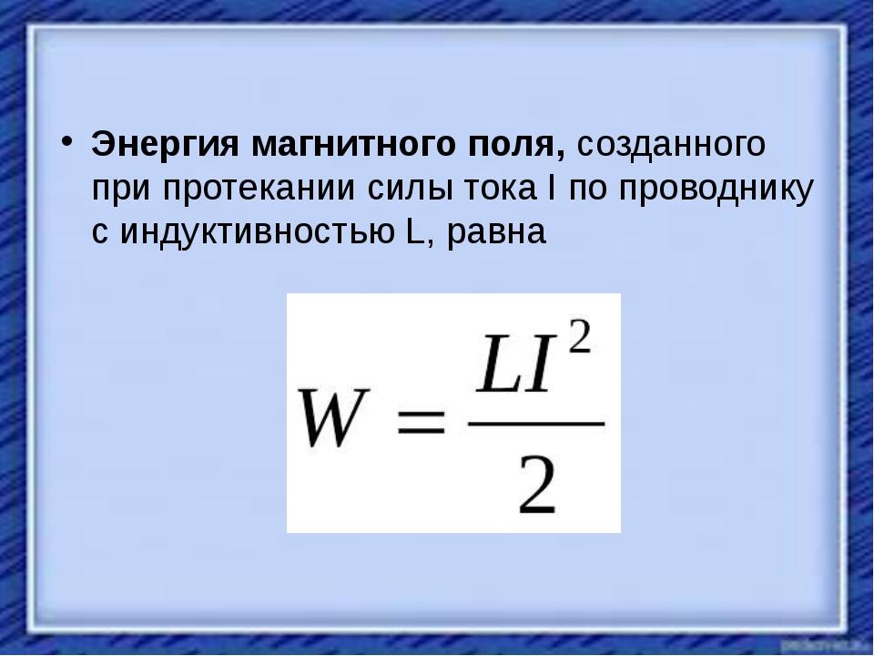 Энергия магнитного поля,созданного при протекании силы тока I по проводнику...