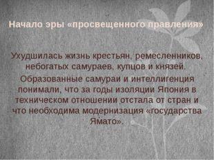 Начало эры «просвещенного правления» Ухудшилась жизнь крестьян, ремесленников