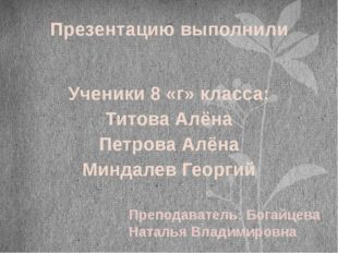 Презентацию выполнили Ученики 8 «г» класса: Титова Алёна Петрова Алёна Миндал