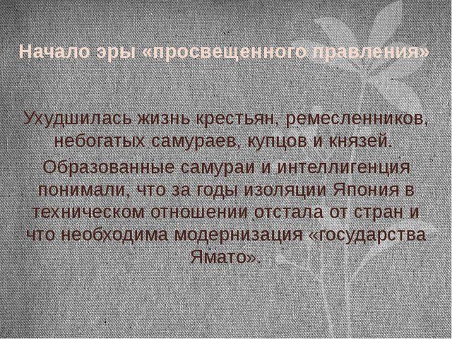 Начало эры «просвещенного правления» Ухудшилась жизнь крестьян, ремесленников...