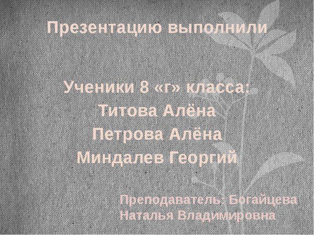 Презентацию выполнили Ученики 8 «г» класса: Титова Алёна Петрова Алёна Миндал...