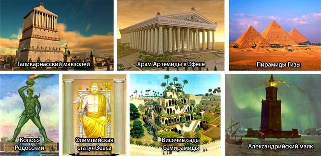 7 чудес света список