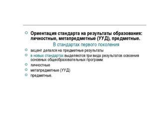 Ориентация стандарта на результаты образования: личностные, метапредметные (У