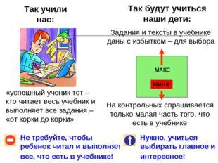 Так учили нас: Так будут учиться наши дети: Не требуйте, чтобы ребенок читал