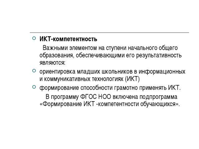 ИКТ-компетентность Важными элементом на ступени начального общего образования...