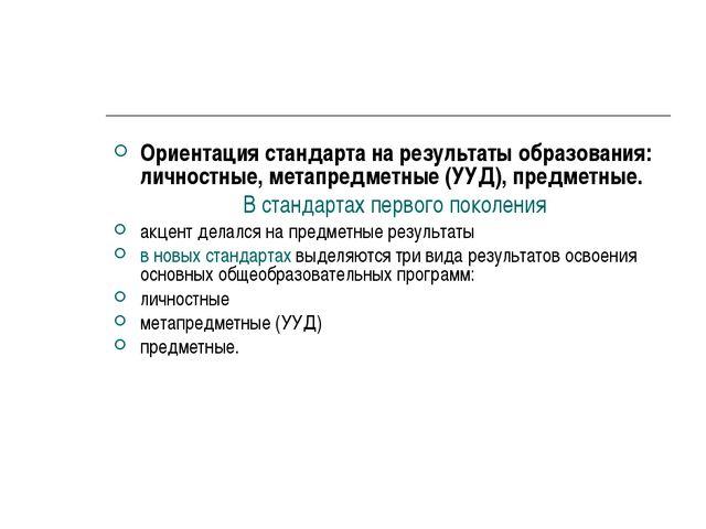Ориентация стандарта на результаты образования: личностные, метапредметные (У...