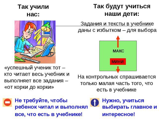 Так учили нас: Так будут учиться наши дети: Не требуйте, чтобы ребенок читал...