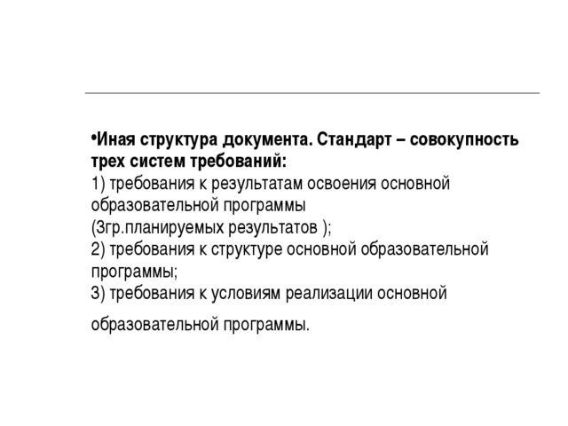 Иная структура документа. Стандарт – совокупность трех систем требований: 1)...