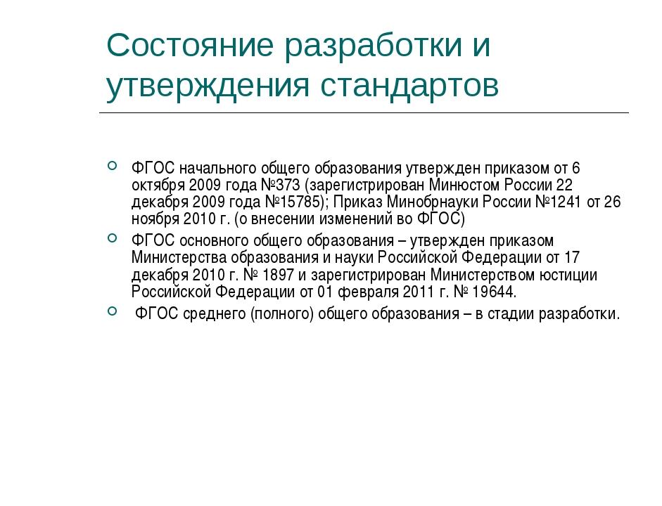 Состояние разработки и утверждения стандартов ФГОС начального общего образова...