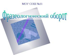 МОУ СОШ №11