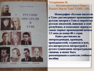 Татаринцева М. Русские писатели в Туве.- Кызыл: Изд-во ТывГУ,2005.- 108с. Мо