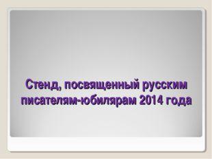 Стенд, посвященный русским писателям-юбилярам 2014 года