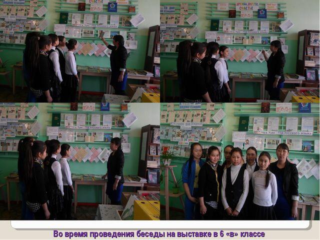Во время проведения беседы на выставке в 6 «в» классе