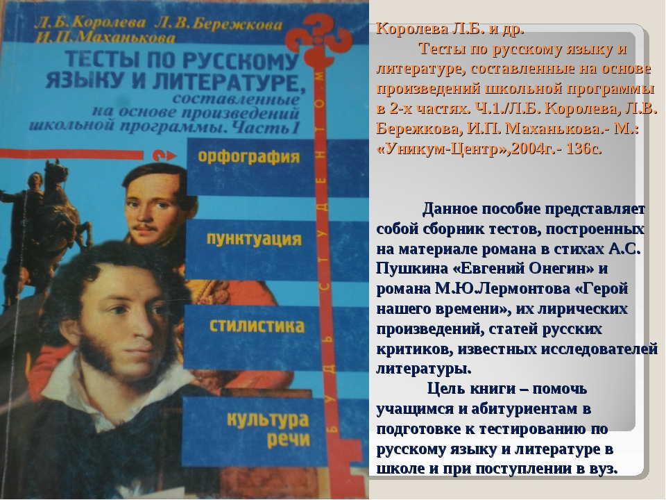 Королева Л.Б. и др. Тесты по русскому языку и литературе, составленные на осн...