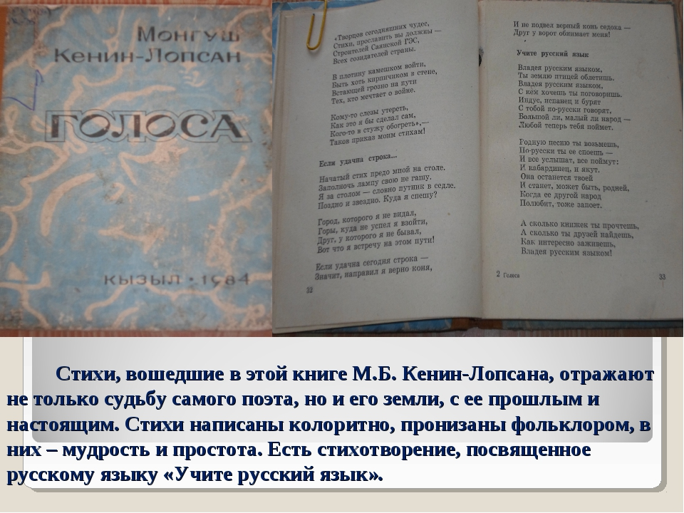 Стихи, вошедшие в этой книге М.Б. Кенин-Лопсана, отражают не только судьбу с...