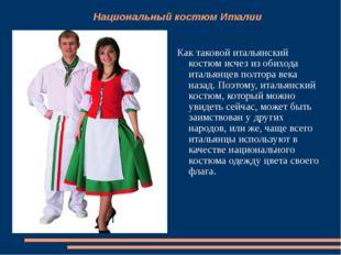 Национальный костюм Италии Как таковой итальянский костюм исчез из обихода и