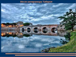 Мост императора Тиберия