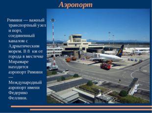 Аэропорт Римини — важный транспортный узел и порт, соединенный каналом с Адр