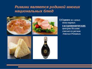 Римини является родиной многих национальных блюд 1)Одним из самых популярных