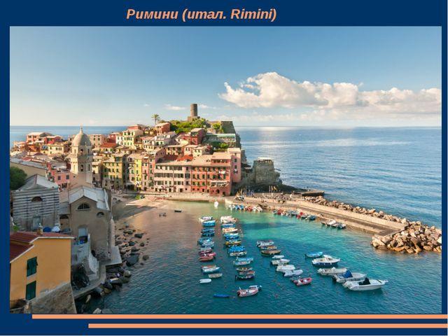 Римини (итал. Rimini)