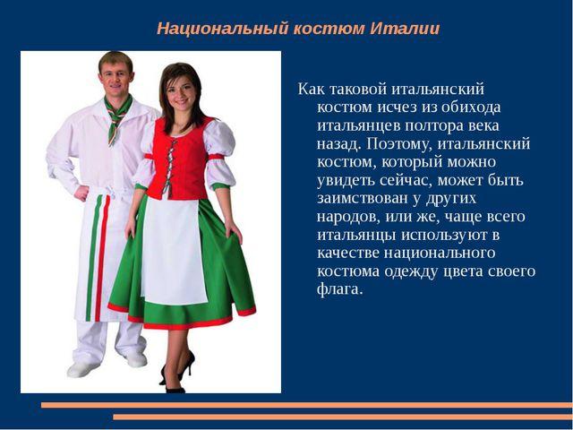 Национальный костюм Италии Как таковой итальянский костюм исчез из обихода и...