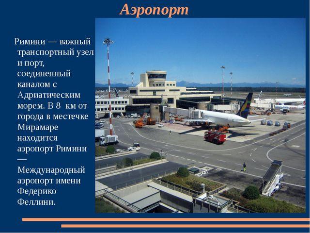 Аэропорт Римини — важный транспортный узел и порт, соединенный каналом с Адр...