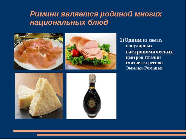Римини является родиной многих национальных блюд 1)Одним из самых популярных...