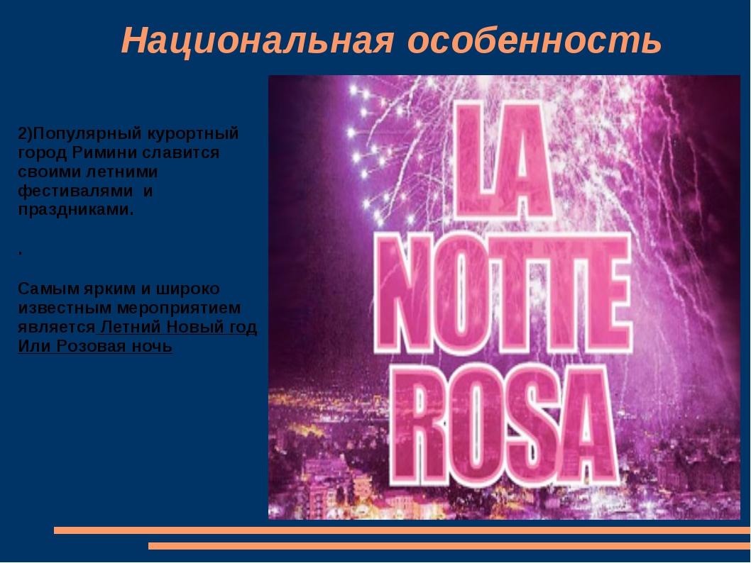Национальная особенность 2)Популярный курортный город Римини славится своими...