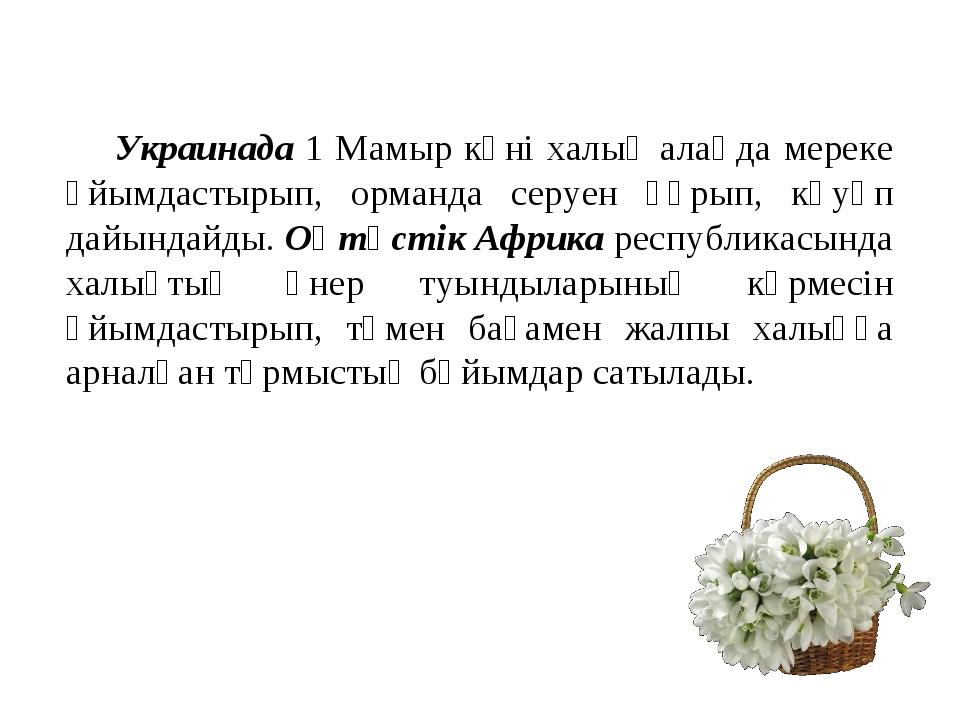 Украинада 1 Мамыр күні халық алаңда мереке ұйымдастырып, орманда серуен құры...