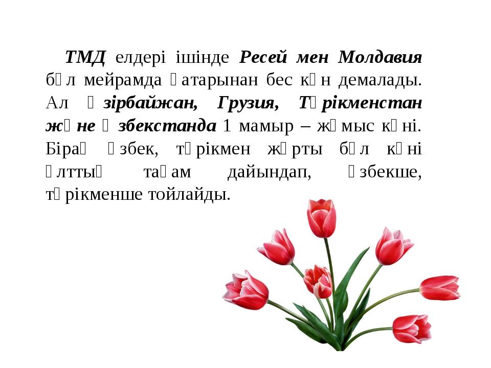 ТМД елдері ішінде Ресей мен Молдавия бұл мейрамда қатарынан бес күн демалады...