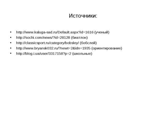 Источники: http://www.kaluga-sad.ru/Default.aspx?id=1616 (ученый) http://soch...