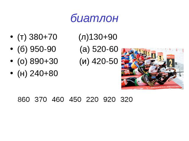 биатлон (т) 380+70 (л)130+90 (б) 950-90 (а) 520-60 (о) 890+30 (и) 420-50 (н)...