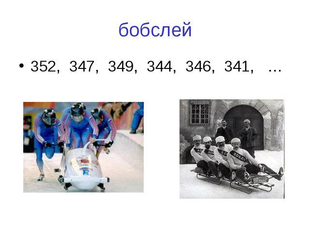 бобслей 352, 347, 349, 344, 346, 341, …