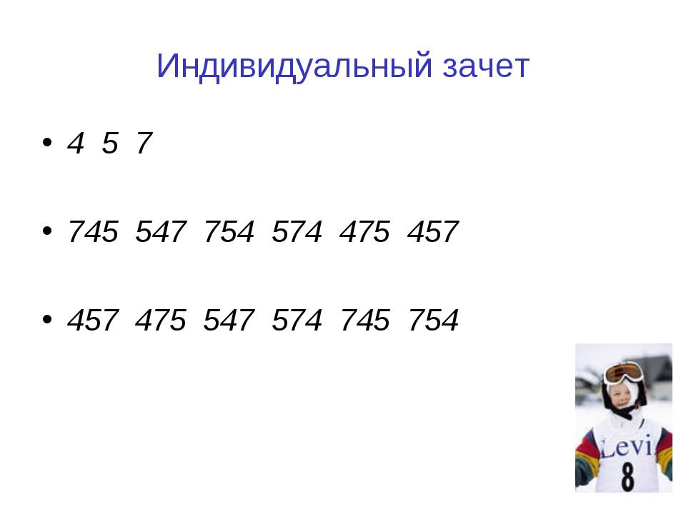 Индивидуальный зачет 4 5 7 745 547 754 574 475 457 457 475 547 574 745 754