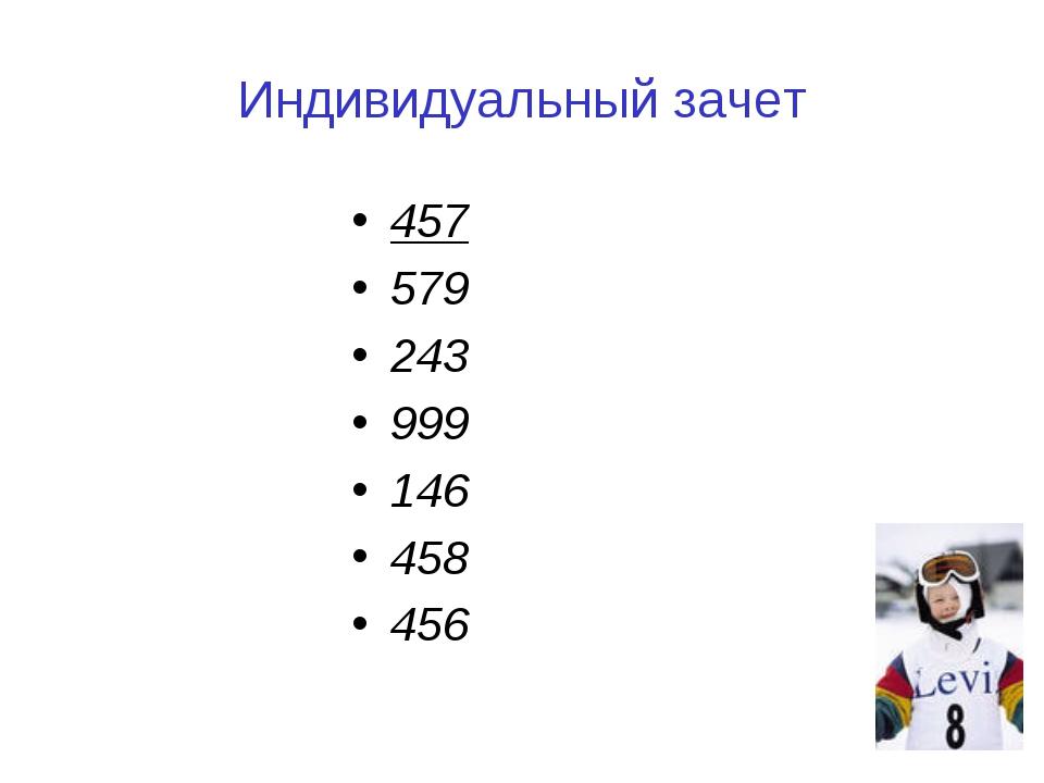 Индивидуальный зачет 457 579 243 999 146 458 456