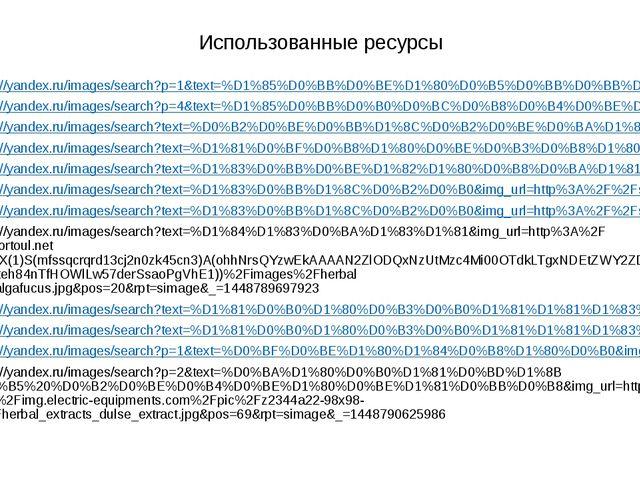Использованные ресурсы https://yandex.ru/images/search?p=1&text=%D1%85%D0%BB%...