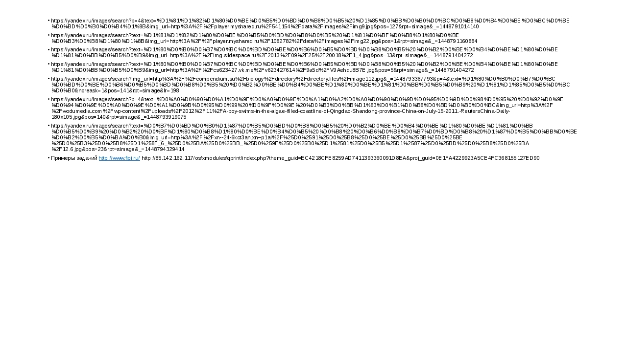 https://yandex.ru/images/search?p=4&text=%D1%81%D1%82%D1%80%D0%BE%D0%B5%D0%BD...