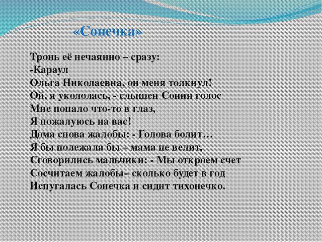 Тронь её нечаянно – сразу: -Караул Ольга Николаевна, он меня толкнул! Ой, я у...