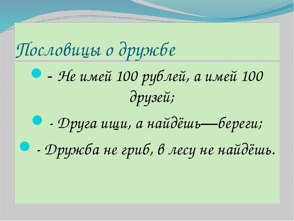 Пословицы о дружбе - Не имей 100 рублей, а имей 100 друзей; - Друга ищи, а на...