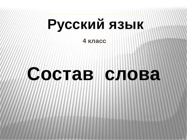 4 класс Русский язык Состав слова
