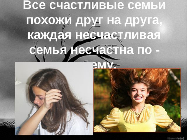Основные направления Все счастливые семьи похожи друг на друга, каждая несчас...