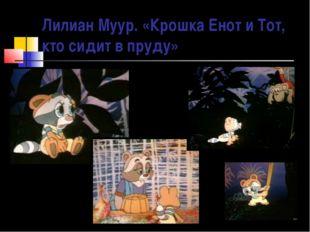 Лилиан Муур. «Крошка Енот и Тот, кто сидит в пруду»