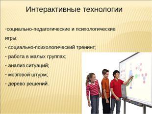 Интерактивные технологии социально-педагогические и психологические игры; со