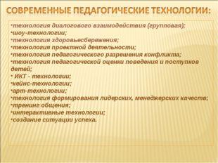 технология диалогового взаимодействия (групповая); шоу-технологии; технология