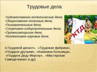 Трудовые дела Художественно-эстетические дела; Общественно-полезные дела; Поз
