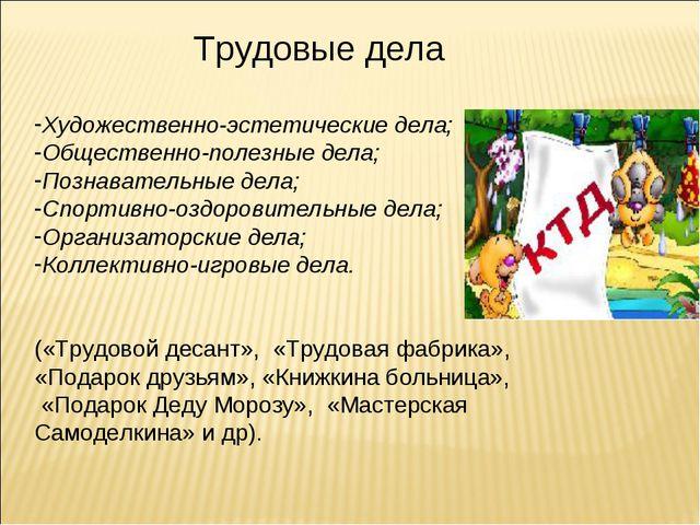 Трудовые дела Художественно-эстетические дела; Общественно-полезные дела; Поз...
