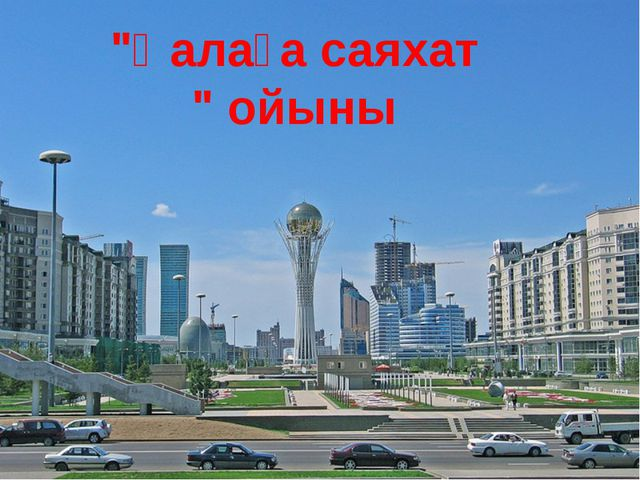 """""""Қалаға саяхат """" ойыны"""