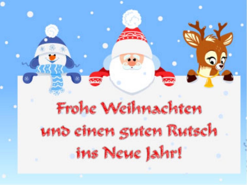 Новогодняя открытка по немецкому языку 2 класс, днем