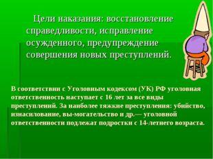 В соответствии с Уголовным кодексом (УК) РФ уголовная ответственность наступа