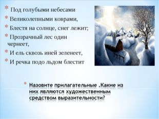 Под голубыми небесами Великолепными коврами, Блестя на солнце, снег лежит; П